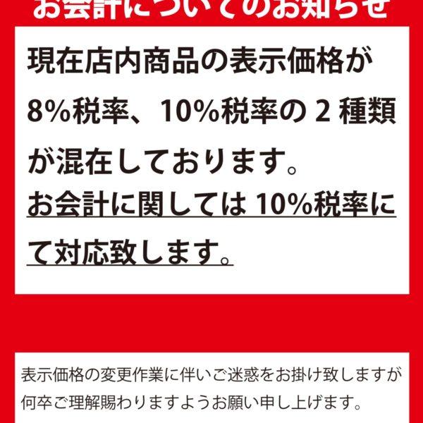 アップガレージ長野伊那店から大事なお知らせです。