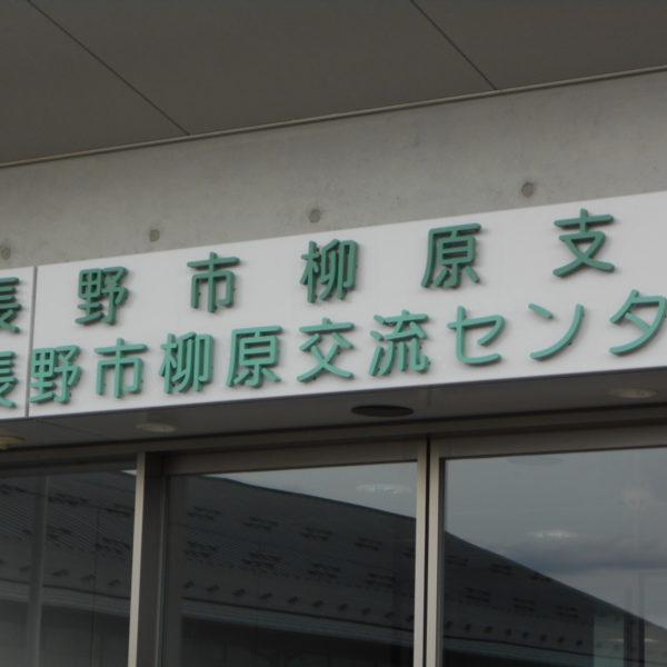 2019 10月24日 柳原支所受付 被災ボランティアセンター