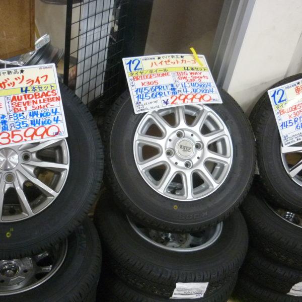 アップガレージ塩尻北インター店 国内メーカー新品付 (軽)