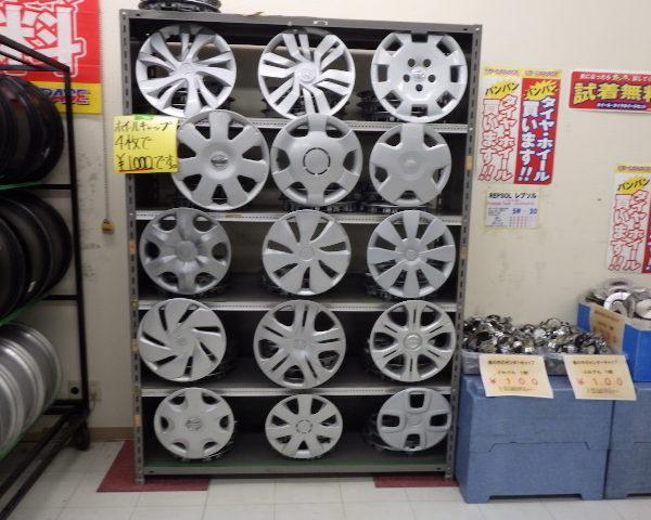 アップガレージ長野伊那店 ホイールキャップあります。