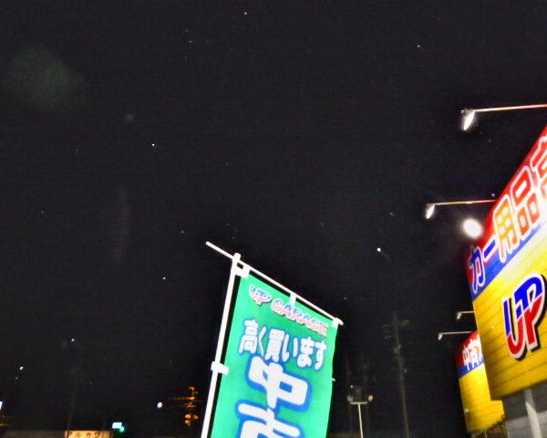 アップガレージ長野伊那店  雪が舞っております。