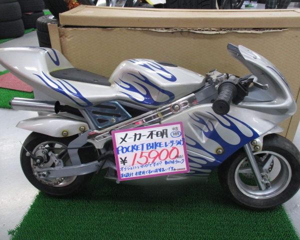 アップガレージ長野店 バイクポケットバイク