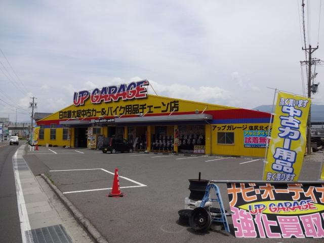 アップガレージ塩尻北インター店