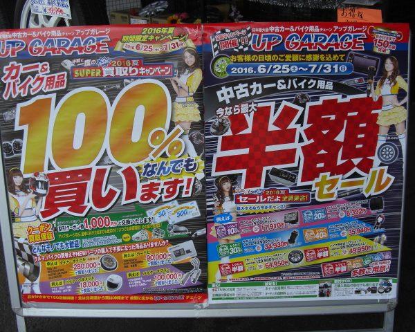 年2回のお楽しみ!買取キャンペーン&販売キャンペーン!