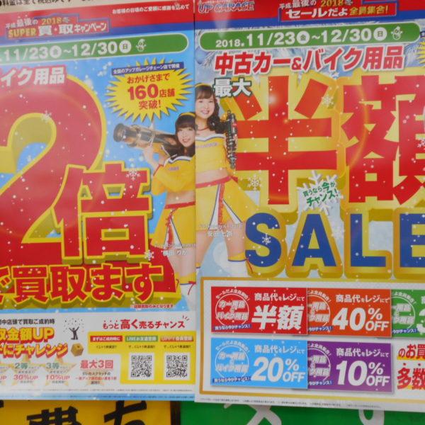 アップガレージ長野店 10% 20% 30% 40% 50% OFF  キャンペーン中です!! 買取金額最大2倍!!