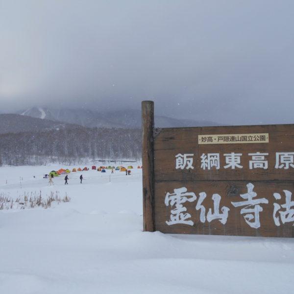 2019年1月25日 霊仙寺湖 ワカサギ 釣り DMC釣り部 定期報告 in長野店