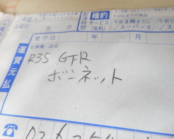 GT-R?他店取寄せ商品入荷 アップガレージ長野店です