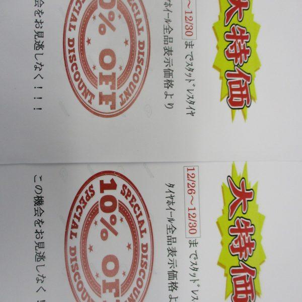 12/26~12/30まで☆大特価☆