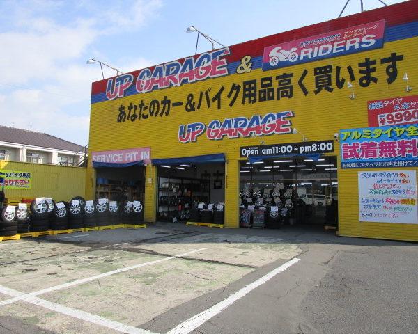 アップガレージ長野店、今日はつまらない話ですが・・・