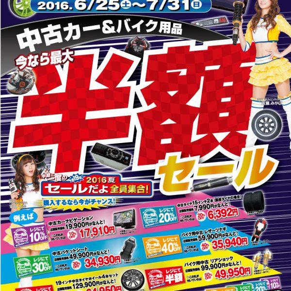 アップガレージ長野店、販売キャンペーン対象商品を一部紹介!
