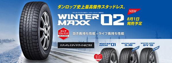 新品冬タイヤ大量入荷!!!