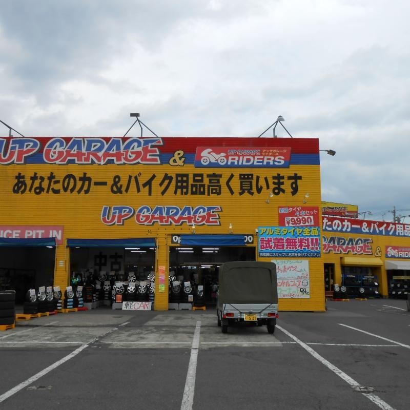 アップガレージ長野店